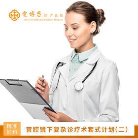 【妇科门诊手术】宫腔镜下复杂诊疗术套式计划(二)