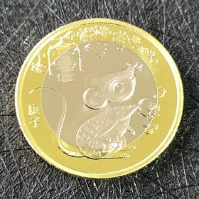 2020鼠年流通纪念币单枚、整卷