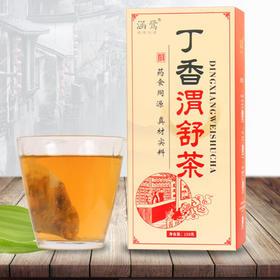 丁香茶 丁香渭舒茶 丁香猴头菇沙棘茶 口臭茶 清香耐泡 调理肠胃 暖胃 组合养生茶