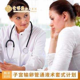 【妇科门诊手术】子宫输卵管通液术套式计划