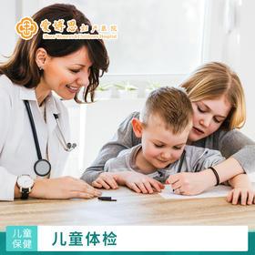基础儿童体检,全面儿童体检