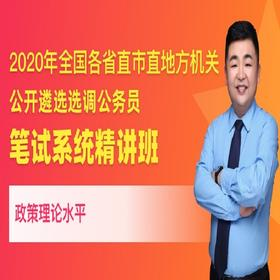 2020年全国各省直市直地方机关公开遴选选调公务员笔试系统精讲班(政策理论水平)