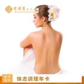体态调理年卡:中医疼痛管理+内脏筋膜松弛复位+腹直肌康复手法治疗
