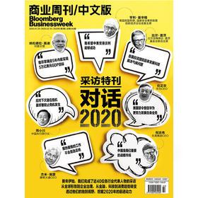 《商业周刊中文版》2020年1月第2期