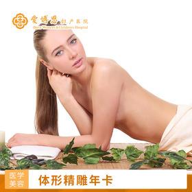 体形精雕年卡:胸部精雕+臀部精雕+幻美极腰腹部塑形