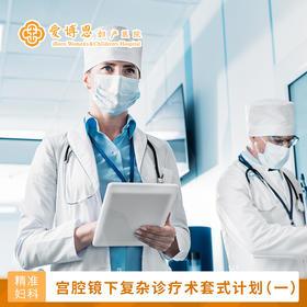 【妇科门诊手术】宫腔镜下复杂诊疗术套式计划(一)