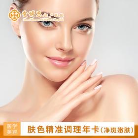 肤色精准调理年卡(净斑嫩肤):童颜水光+皮肤肤质美肤