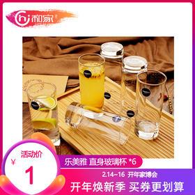 乐美雅透明玻璃杯6只装