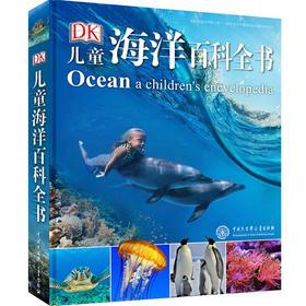 DK 儿童海洋百科全书