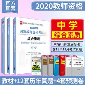 2020版国家教师资格 (中学) 综合素质 教材+历年真题+预测卷 3本装