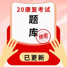 电子题库砍价购!有效期1年|买课赠书2020年康复医学与治疗技术,绿宝书在手考试无忧!