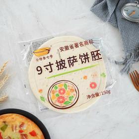 安特鲁七哥披萨饼底 6/8/9寸可选 快手简单半成品 即烤即食