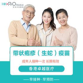 香港卓越医疗 带状疱疹疫苗生蛇疫苗预防带状疱疹成人接种1剂