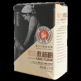 王后牌软白低筋粉1kg 优质美国软白麦 粉质细而柔软