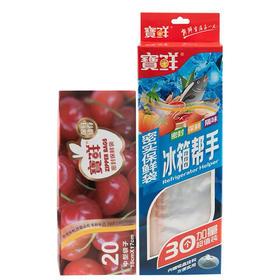 寶鲜密封保鲜袋20/30只 食品自封袋 材质安全密封性好 锁住食物新鲜
