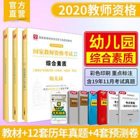 2020版国家教师资格考试专用教材综合素质教材真题模拟试卷3本(幼儿园)
