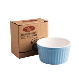 百钻舒芙蕾陶瓷烤碗 多款花色 耐高温烤箱可用 蒸蛋布丁杯甜品碗