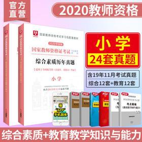2020版国家教师资格(小学)综合素质+教育知识与能力【试卷】2本装