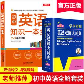 【开心图书】初中英语知识一本全+英汉双解大词典(原版大开本/缩印版)