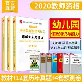 2020版国家教师资格证考试专业参考教材保教知识与能力 教材+历年真题+预测 3本(幼儿园)