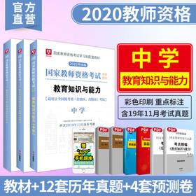 2020版国家教师资格 (中学) 教育教学知识与能力 教材+历年真题+预测卷 3本装