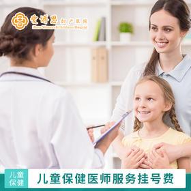 儿童保健医师服务挂号费