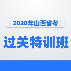 【七一特惠】2020山西省考过关特训班