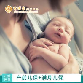 产前儿保+满月儿保(仅限孕期客户首次体验)