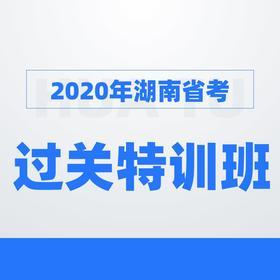 【七一特惠】2020湖南省考过关特训班