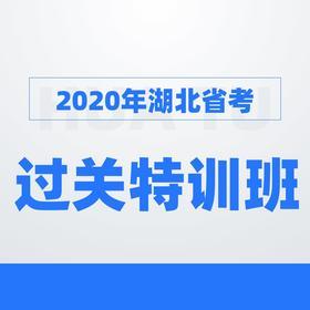 【七一特惠】2020湖北省考过关特训班