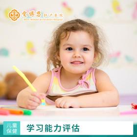 学习能力评估(适用于4-12岁儿童)