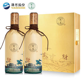 洋河微分子微客宿迁版43.8度500ml*2瓶礼盒装