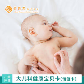 大儿科健康宝贝卡(储值卡)