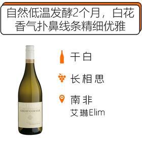 2014年份古思特天然发酵长相思白葡萄酒Ghost Corner Wild Ferment 2014