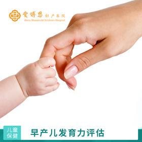 早产儿发育力评估,首次体验价380元 (0-12月龄早产婴儿适用)