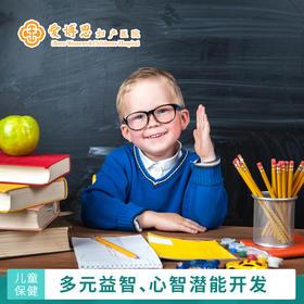 大脑潜能评估:更好的评估孩子的多元智能,帮助家长更准确更科学的进行辅导