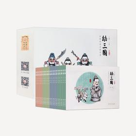 《幼三国》水墨绘本(上/下部),一套让孩子读懂三国精神、赏尽中国美