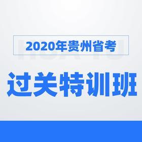 【七一特惠】2020贵州省考过关特训班