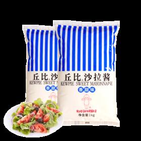 丘比香甜味沙拉酱1kg 量贩大包装 水果蔬菜寿司包饭汉堡面包沙拉酱