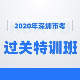 【七一特惠】2020深圳市考过关特训班