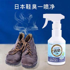 【鞋不臭+脚不痒】日本鞋臭一喷净   快速清理鞋臭  分解臭味 无刺激