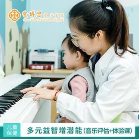 多元益智增潜能(音乐评估+体验课)+首次音乐潜能提升体验课+解读与定制方案+医师服务费