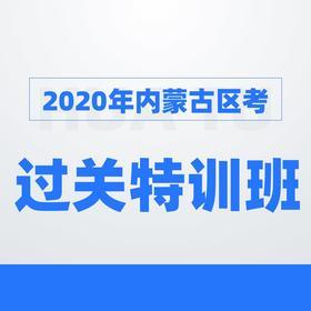 【七一特惠】2020内蒙古区考过关特训班