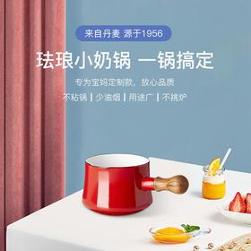"""丹麦DANSK珐琅奶锅 优质搪瓷,造就""""美""""味"""