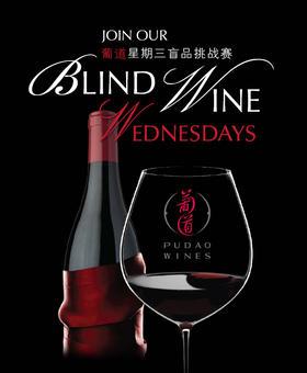 【入场券Ticket】星期三盲品挑战赛 Blind Wine Wednesdays