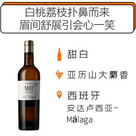 【春节发货1.28-2.3】2015年山峰MR老藤麝香甜白 【500ml】 Telmo Rodríguez Málaga MR Mountain Wine 2015
