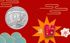 【初二】2020年贺岁福字币赠送太平年红包