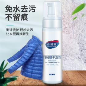 不伤羽绒服  一喷一擦 深层瓦解污渍干洗剂 保护羽绒无需水洗180ml/瓶