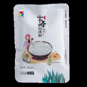 宇峰白凉粉36g 自制透明布丁甜品食用烧仙草材料 简单快手甜品