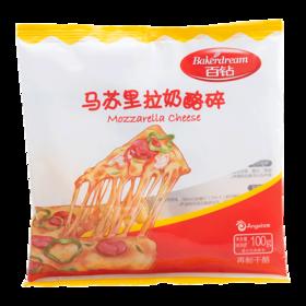 百钻马苏里拉芝士碎100g 披萨焗饭拉丝材料 小包装易保存使用方便